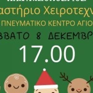 Χριστουγεννιάτικος παιχνιδόκοσμος στη Θέρμη