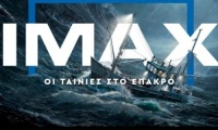 IMAX. Η κινηματογραφική επανάσταση
