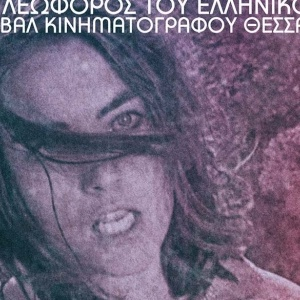 «Η Χαμένη Λεωφόρος του Ελληνικού Σινεμά» στη Θεσσαλονίκη