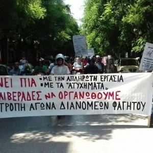 Συγκέντρωση διανομέων στα δικαστήρια Θεσσαλονίκης