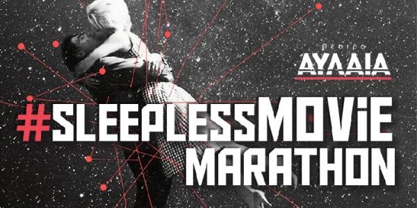 Sleepless Movie Marathon στο Θέατρο Αυλαία