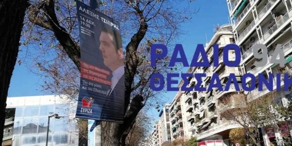 Ο δήμος Θεσσαλονίκης «ξηλώνει» τις αφίσες για την ομιλία Τσίπρα