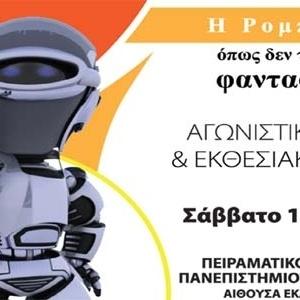 5o Πανελλήνιο Μαθητικό Φεστιβάλ Ρομποτικής στη Νεάπολη