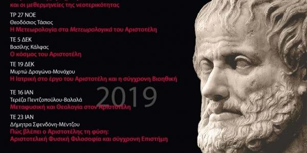 Μυρτώ Δραγώνα-Μονάχου - «Η ιατρική στο έργο του Αριστοτέλη και η σύγχρονη βιοηθική»