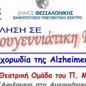 Χριστουγεννιάτικη γιορτή της Alzheimer Ελλάς