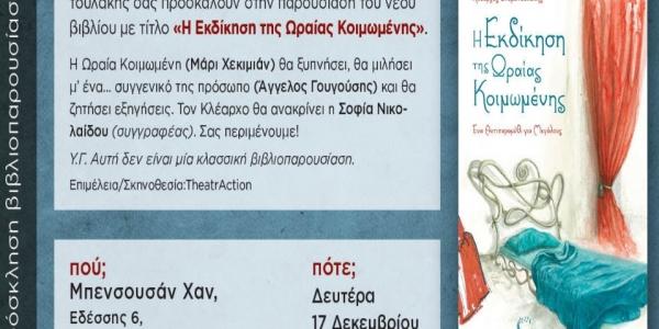 Παρουσίαση βιβλίου:  'Η Εκδίκηση της Ωραίας Κοιμωμένης'