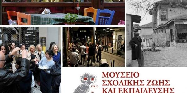 Περίπατος στην παλιά Θεσσαλονίκη με το Μουσείο Σχολικής Ζωής και Εκπαίδευσης