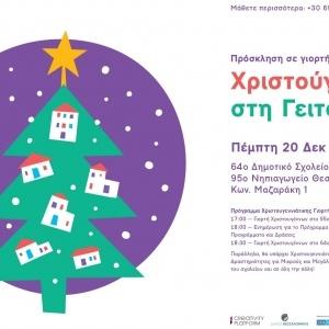 Χριστούγεννα στη Γειτονιά μας - Ανοιχτά Σχολεία στη Γειτονιά