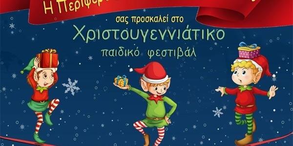 Χριστουγεννιάτικο Παιδικό Φεστιβάλ στο Πολιτιστικό Κέντρο «Αλέξανδρος»
