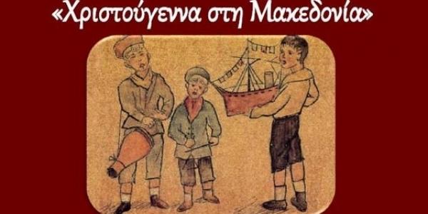 «Χριστούγεννα στη Μακεδονία» στο Μουσείο Μακεδονικού Αγώνα