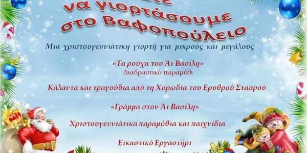 Ελάτε να γιορτάσουμε στο Βαφοπούλειο