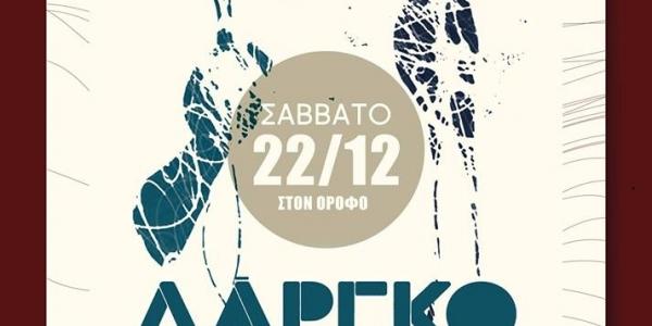 Λάργκο Largo live στο Καφωδείο Ελληνικό
