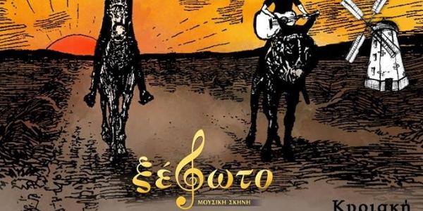 Παρουσίαση βιβλίου-cd: