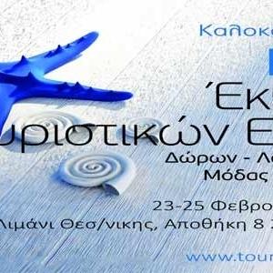 Έκθεση Τουριστικών Ειδών στη Θεσσαλονίκη  τον Φεβρουάριο