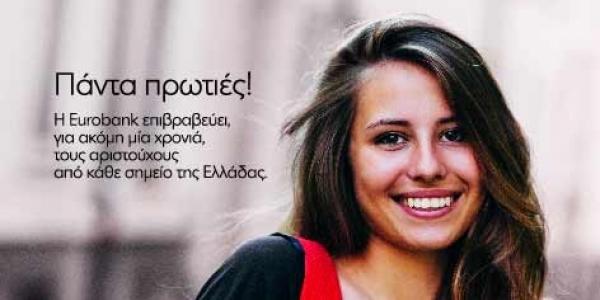 Τους αριστούχους μαθητές από όλη τη χώρα βραβεύει η Eurobank