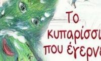 Παρουσίαση βιβλίου 'Το κυπαρίσσι που έγερνε' της Στέλλας Αρβανίτη