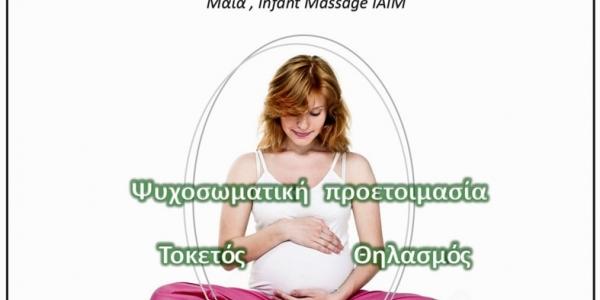 Δωρεάν ψυχοσωματική προετοιμασία των εγκύων και των συντρόφων