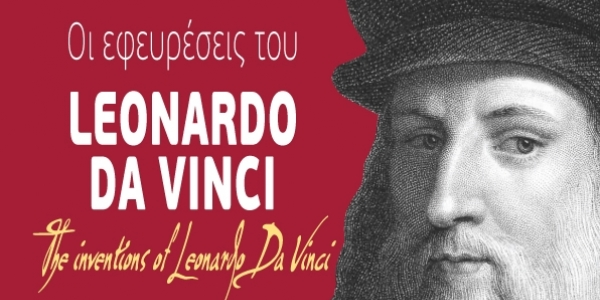Οι εφευρέσεις του Leonardo da Vinci στο Noesis