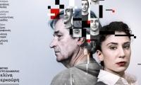 'Τελευταία φορά' της Γεωργίας Βεληβασάκη - ένα δυνατό έργο με θέμα τη νόσο Alzheimer