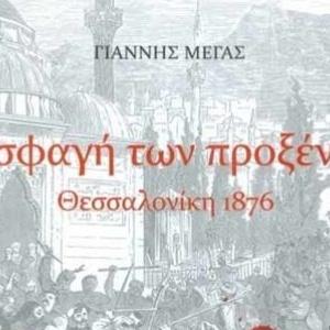 Αναβολή της παρουσίασης του βιβλίου «Η σφαγή των προξένων. Θεσσαλονίκη 1876»