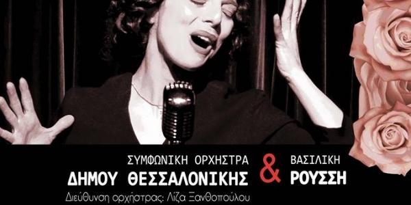 Η Edith Piaf επιστρέφει στο Βασιλικό Θέατρο