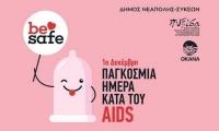 «Be safe: Ερωτευτείτε, αλλά… προφυλαχθείτε!!!»