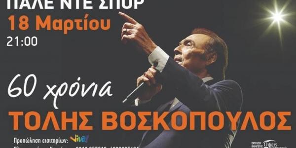 «60 χρόνια Τόλης  Βοσκόπουλος» στο Παλαί ντε Σπόρ