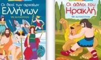 Οι θεοί των Αρχαίων Ελλήνων - Οι Άθλοι του Ηρακλή