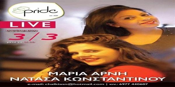 Μαρία Άρνη - Νατάσα Κωνσταντίνου Live