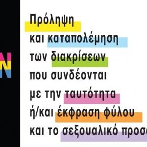Πρόληψη και καταπολέμηση των διακρίσεων