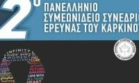2ο Πανελλήνιο Συμεωνίδειο Συνέδριο για την Έρευνα του Καρκίνου