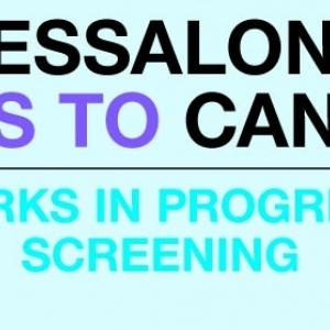 Η δράση «Thessaloniki Goes to Cannes» αναζητά πρότζεκτ