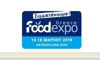 Διεθνής Έκθεση Τροφίμων και Ποτών Foodexpo Greece 2019