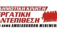 Εργατική Αντεπίθεση: Πρόσκληση σε εκδήλωση-συζήτηση στο Δήμο Αμπελοκήπων-Μενεμένης