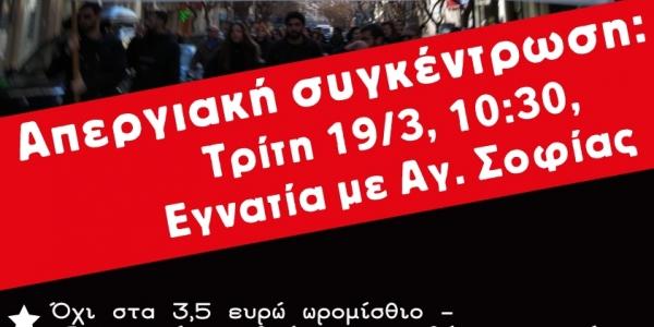 24ωρη απεργία των καθηγητών στα Φροντιστήρια στις 19 Μάρτη