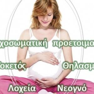 Νέος κύκλος σεμιναρίων για ανώδυνο τοκετό στο δήμο Νεάπολης-Συκεών