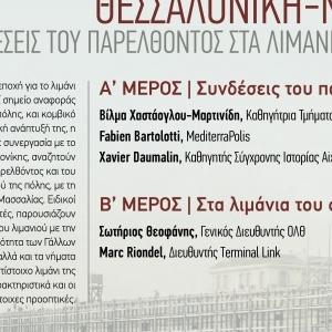 Μασσαλία και Θεσσαλονίκη: δεσμοί δύο πόλεων-λιμένων της Μεσογείου, χθες και σήμερα
