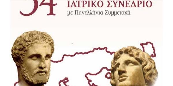 34ο Βορειοελλαδικό Ιατρικό Συνέδριο στη Θεσσαλονίκη