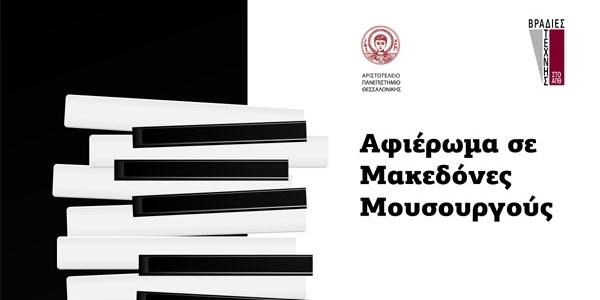 Άγνωστα έργα Μακεδόνων Μουσουργών