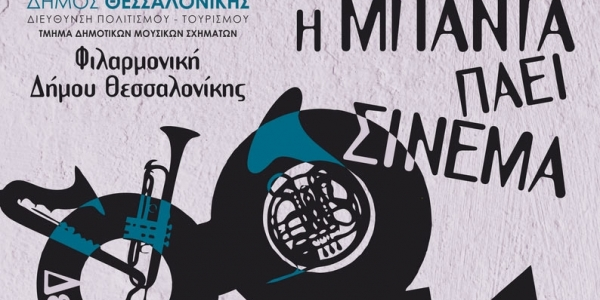 Συναυλία  αφιερωμένη στους φίλους του ΣΙΝΕΜΑ