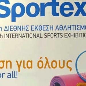 H 4η Sportexpo από τις 10 έως τις 13 Απριλίου