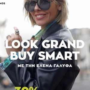 LOOK GRAND with Elena Galifa!
