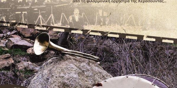 Ντοκιμαντέρ του Νίκου Ασλανίδη