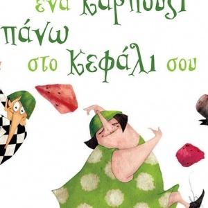 Ευτυχία είναι ένα καρπούζι πάνω στο κεφάλι σου - Εικονογραφημένα βιβλία