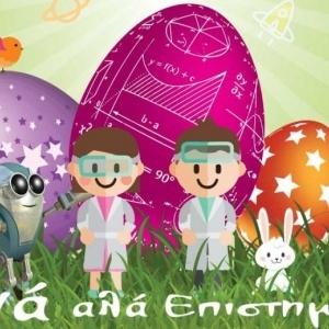 Αυγά αλά Επιστημονικά: πασχαλινή εκδήλωση για παιδιά