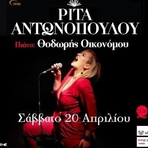 Η Ρίτα Αντωνοπούλου στο Θέατρο Αυλαία