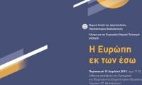 Η Ευρώπη εκ των έσω - Επιστημονική ημερίδα