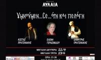 Μουσική παράσταση στο Θέατρο Αυλαία για τη Μεγάλη Εβδομάδα