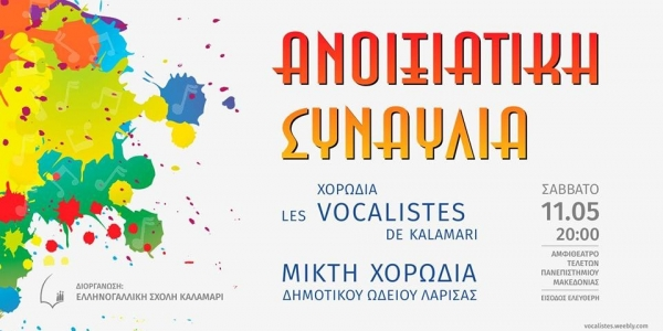 Ανοιξιάτικη Συναυλία με τους Les Vocalistes de Kalamari