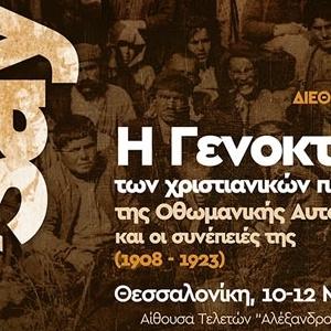 Η Γενοκτονία των χριστιανικών πληθυσμών της Οθωμανικής Αυτοκρατορίας και οι συνέπειές της (1908-1923)